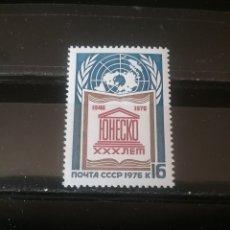 Sellos: SELLOS RUSIA (URSS.CCCP) NUEVOS/1976/30ANIVERSARIO UNESCO/GLOBO TERRAQUEO/CORONA/LAUREL. Lote 136139026