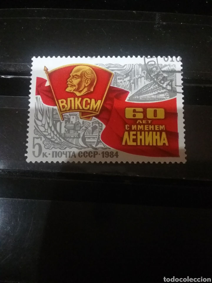 SELLOS RUSIA (URSS.CCCP) MTDOS/1984/60ANIVERSARIO JUVENTUD SOCIALISTA/BANDERA/LENIN/INDUSTRIA/CEREAL (Sellos - Temáticas - Infantil)