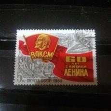 Sellos: SELLOS RUSIA (URSS.CCCP) MTDOS/1984/60ANIVERSARIO JUVENTUD SOCIALISTA/BANDERA/LENIN/INDUSTRIA/CEREAL. Lote 136868590