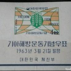 Sellos: HB COREA SUR NUEVA/ 1963/CAMPAÑA MUNDIAL CONTRA EL HAMBRE/GLOBOS TERRÁQUEO/CEREALES/EMBLEMA/TRIGO/IN. Lote 152490945