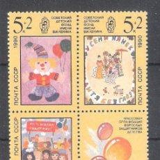 Timbres: RUSIA (URSS) Nº 5632/34** EN UN BLOQUE. DIBUJOS INFANTILES. SERIE COMPLETA. Lote 191065181