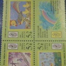 Sellos: SELLO RUSIA (URSS.CCCP) NUEVOS/1988/ORFELINATOS/DISCAPACITADOS/INFANCIA/DIBUJOS/ARCOIRIS/GALLO/JUEGO. Lote 294025483
