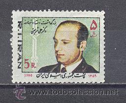 IRAN, 1980 (Sellos - Extranjero - Asia - Irán)