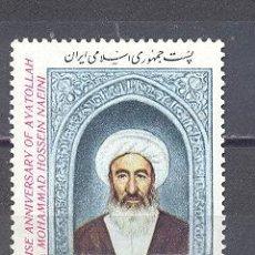 Sellos: IRAN, 1987. Lote 25287381