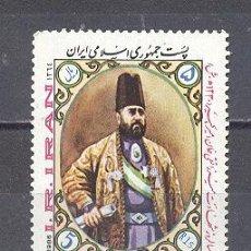 Sellos: IRAN, 1986, PERSONAJES. Lote 25287397