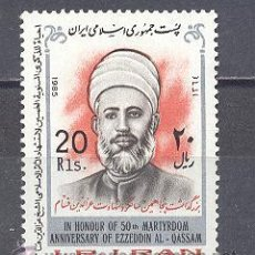 Sellos: IRAN, 1985. Lote 25287446