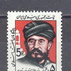 Sellos: IRAN,. Lote 25287800