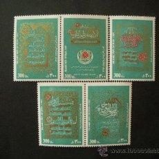Sellos: IRAN 1997 IVERT 2498/502 *** 8ª CONFERENCIA DE LOS PAISES ISLAMICOS - CALIGRAFIAS. Lote 32851990