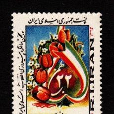 Sellos: IRAN 1874** - AÑO 1984 - 5º ANIVERSARIO DE LA VICTORIA DE LA REVOLUCION ISLAMICA. Lote 202008340