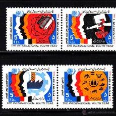 Sellos: IRAN 1951/54** - AÑO 1985 - AÑO INTERNACIONAL DE LA JUVENTUD. Lote 42044505