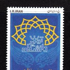 Sellos: IRÁN 2699** - AÑO 2004 - UNIVERSIDAD DE TEHERÁN. Lote 42147579
