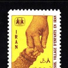 Sellos: IRÁN 1230** - AÑO 1967 - PRIMERA ALDEA INFANTIL S.O.S. EN IRAN. Lote 42684021