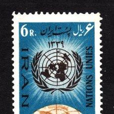 Sellos: IRÁN 965** - AÑO 1960 - 15º ANIVERSARIO DE NACIONES UNIDAS. Lote 42887244