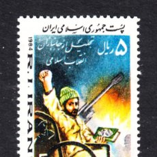 Sellos: IRAN 1876** - AÑO 1984 - HOMENAJE A LOS HEROES DE LA REVOLUCION ISLAMICA. Lote 202008190