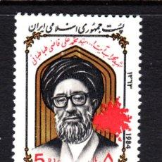 Sellos: IRAN 1905** - AÑO 1984 - HOMENAJE A GHAZI TABATABAIE. Lote 126031854