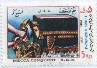 IRAN 1984 IVERT 1892 *** ANIVERSARIO DE LA CONQUISTA DE LA MECA (Sellos - Extranjero - Asia - Irán)