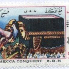 Sellos: IRAN 1984 IVERT 1892 *** ANIVERSARIO DE LA CONQUISTA DE LA MECA. Lote 287491263