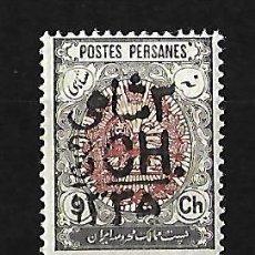 Sellos: PERSIA IRAN 1917-19 SELLO DE 1909 CON SOBRECARGA NUEVO SIN CHARNELA. Lote 107742223