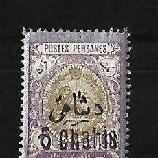 Sellos: PERSIA IRAN 1915-18 SELLO DE 1909-11 CON SOBRECARGA BILINGÜE NUEVO SIN CHARNELA. Lote 107918199