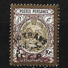Sellos: PERSIA IRAN 1917-19 SELLO DE 1909 CON SOBRECARGA NUEVO SIN CHARNELA . Lote 107918307