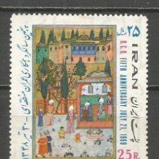 Sellos: IRAN YVERT NUM. 1292 * NUEVO CON FIJASELLOS. Lote 137367466