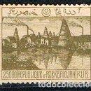 Sellos: AZERBAIYAN IRANI, PAISAJE, USADO. Lote 158427330