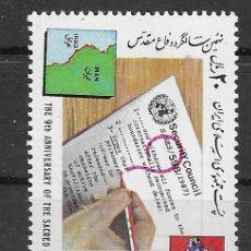 Sellos: IRAN Nº 2135 (**). Lote 182264216
