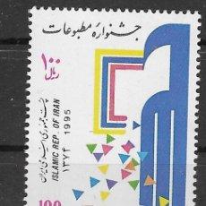 Sellos: IRAN Nº 2408 (**). Lote 182269223