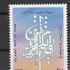 Sellos: IRAN Nº 2425 (**). Lote 182269445