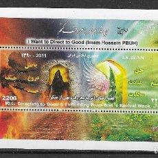 Sellos: IRAN Nº HB 43 (**). Lote 182270748