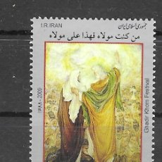 Sellos: IRAN Nº 2895 (**). Lote 182272603