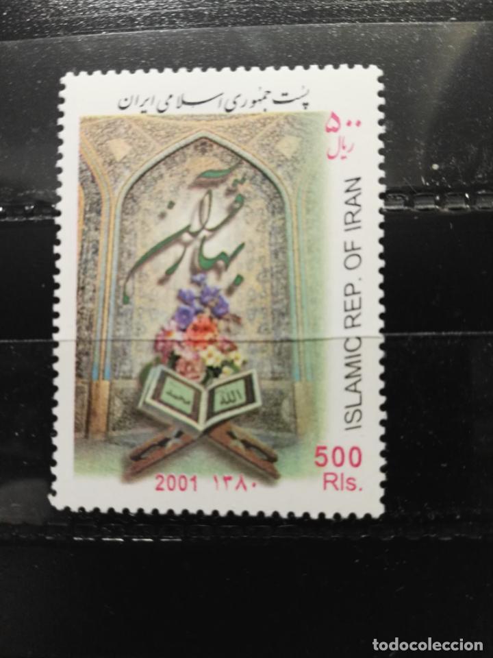 IRÁN. YVERT 2609. RELIGIÓN. EL CORÁN. NUEVO (Sellos - Extranjero - Asia - Irán)