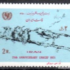 Sellos: IRAN 1971 - 25 ANIVERSARIO DE LA UNICEF - YVERT Nº 1415**. Lote 205086295