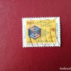 Sellos: IRÁN - VALOR FACIAL 100 R - AÑO 1982 - DIA MUNDIAL DE LAS TELECOMUNICACIONES. Lote 220345878