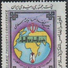 Francobolli: IRAN 1987 SCOTT 2253 SELLO º CONFERENCIA ISLAMICA DE TEOLOGIA, TEHERAN MICHEL 2195 YVERT 1999 STAMPS. Lote 226884785