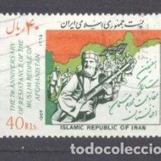 Sellos: IRAN, 1986. Lote 236768820