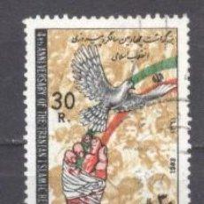 Sellos: IRAN, 1983, ANIVERSARIO DE LA REVOLUCION ISLAMICA. Lote 236769510