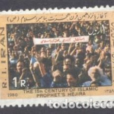 Sellos: IRAN, 1980, 15ª CENTENARIO DE HIJRA. Lote 236780055