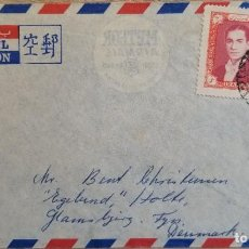 Sellos: O) 1957 IRÁN ASIA, MOHAMMAD REZA SHAH PAHLAVI, CORREO AÉREO A DINAMARCA, XF. Lote 264715624