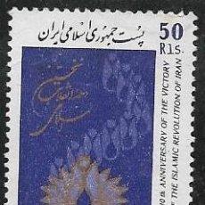 Sellos: IRAN AÉREO YVERT 96. Lote 292017343