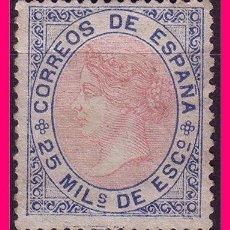 Sellos: 1867 ISABEL II, EDIFIL Nº 95 (*). Lote 21240001