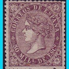 Sellos: 1868 ISABEL II, EDIFIL Nº 98 (*). Lote 26444892