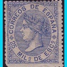 Sellos: 1868 ISABEL II, EDIFIL Nº 97 *. Lote 26444924
