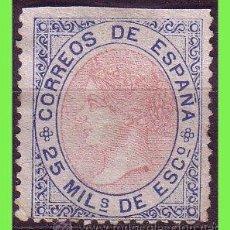 Sellos: 1867 CIFRAS E ISABEL II, EDIFIL Nº 95 (*). Lote 33959482