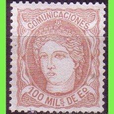 Selos: 1870 GOBIERNO PROVISIONAL. REGENCIA, EDIFIL Nº 108 (*) . Lote 33959664