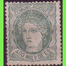 Sellos: 1870 GOBIERNO PROVISIONAL. REGENCIA, EDIFIL Nº 110 (*) . Lote 33959685