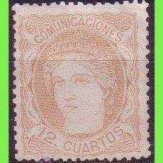 Sellos: 1870 GOBIERNO PROVISIONAL. REGENCIA, EDIFIL Nº 113 (*) . Lote 33959700