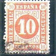 Sellos: ESPAÑA 94 - CIFRAS E ISABEL II. 1867. 10 M. CASTAÑO. USADO LUJO. CAT. 27€.. Lote 38755502