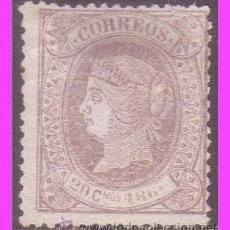 Sellos: 1866 ISABEL II, EDIFIL Nº 86 (*) . Lote 40369794