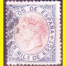 Sellos: 1867 ISABEL II, EDIFIL Nº 95 (O). Lote 44986660